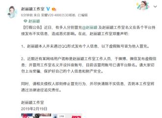 [新闻]190219 赵丽颖遭骗子冒充名义发布不实信息 工作室发公告辟谣