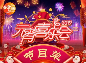[新闻]190219 湖南卫视元宵喜乐会节目单来了!期待主唱大人尤长靖!