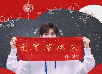 [新闻]190219 元宵节喜迎讯哥放粮 杨洋手拿横幅祝羊毛元宵节快乐!
