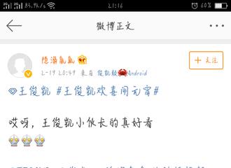 """[分享]190220 某元宵晚会小品播出 王俊凯""""惊喜""""上线"""