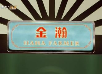 [新闻]190221 《哈哈农夫》预告:低音炮全能男金瀚俘虏喵星人