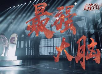 [消息]《最强大脑之燃烧吧大脑》发布超燃主题曲MV  选手周凯翔作词作曲 新新脑力偶像齐亮相