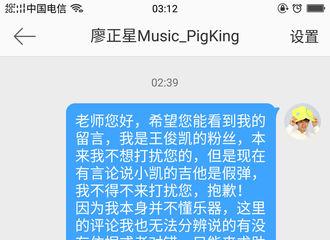 [消息]廖老师澄清吉他弹奏事件,吉他假弹的锅王俊凯不背