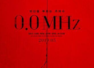 [新闻]190226 INFINITE李成烈xApink郑恩地 恐怖电影《0.0MHz》将于5月上映