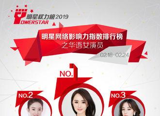 [杨幂][新闻]190227 明星权力榜第191期华语女演员Top10 杨幂摘得NO 1.