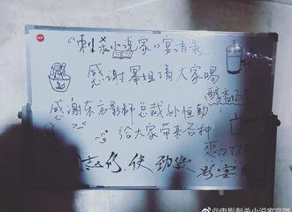 [新闻]190227 下雨天和奶茶更配哦 《刺杀小说家》重庆杀青杨幂请剧组喝奶茶