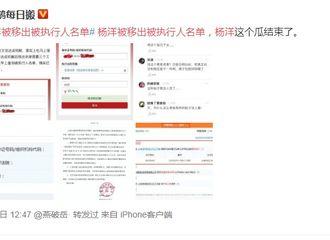 [分享]190315 杨洋已被移出被执行人名单 合同纠纷正式落下帷幕