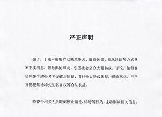[新闻]190316 蔡徐坤工作室发声明抵制网络暴力 将依法追责到底 绝不姑息!
