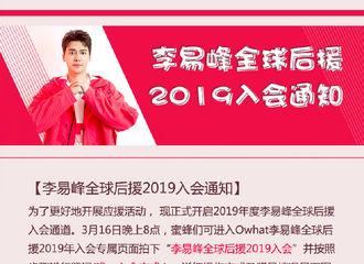 [新闻]190316 李易峰后援会2019年入会即将启动 官方发布入会通知