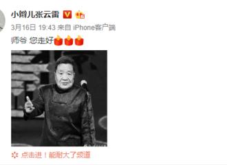 [新闻]190317 德云社相声演员邢文昭去世 张云雷发文悼念
