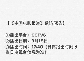 [分享]190317 预告:白敬亭《中国电影报道》专访3.18上线