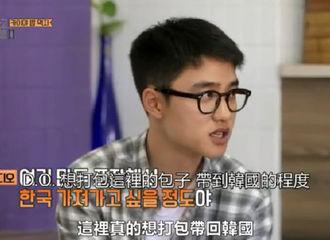 [分享]190320 让D.O.想带回韩国的包子,究竟是有多好吃?