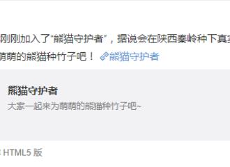 [新闻]190320 邓伦化身熊猫守护者 呼吁灯芯为萌萌的熊猫种竹子