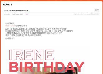 [分享]190320 Irene的生日party将于本月29日举办