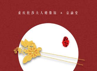 [分享]190320 赵丽颖冯绍峰《知否》角色蜡像节目倒计时 大婚华服如约降至