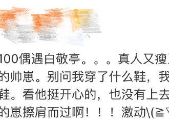 [分享]190321 路人偶遇白敬亭repo一则:是青春气息的帅崽