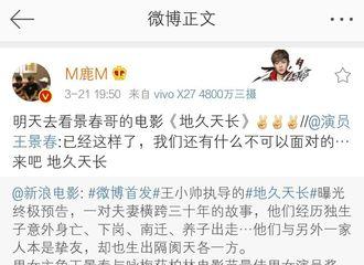"""[新闻]190322 宣传小能手上线!鹿晗发博支持""""三叔""""王景春新电影《地久天长》"""