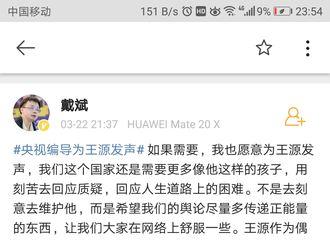 [新闻]190323 教育教学专家发文力挺王源 用刻苦去回应质疑