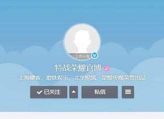 [分享]190323 杨洋《特战荣耀》官博已开通 距离物料更新还有...天