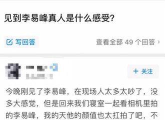 [分享]190324 前方大量柠檬精出没 众人分享见到李易峰真人是什么感受