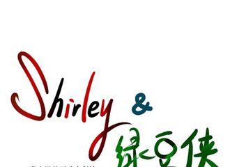 [分享]190324 今日份谦友脑洞小剧场更新 Shirley&绿豆侠奇妙的缘分