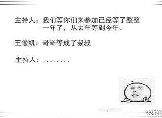 [新闻]190325 超级会怼的王俊凯 确认过眼神是皮皮凯了