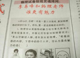 [分享]190325 优秀本秀李易峰 那些年在考卷上偶遇的峰峰