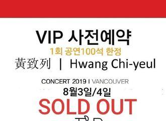 [分享]190407 黄致列温哥华演唱会两日VIP门票宣布售罄!