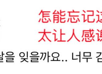 """[分享]190409 """"绝对无法忘记""""黄致列歌王战三周年纪念日感想颇深"""