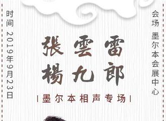 [新闻]190410 张云雷杨九郎墨尔本相声专场定档 9月23日登陆墨尔本会展中心