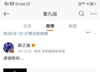 [分享]190413 德云社与薛之谦究竟是何关系  其弟子为何频cue薛