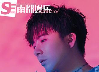 [新闻]190413 刘宇宁《南都娱乐周刊》正式发售 走红之后初心不变