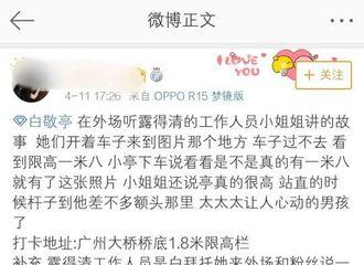 [分享]190413 网友分享白敬亭欲与限高杆比高背后的故事,真相是?