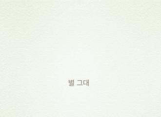 """[分享]190414 黄致列香港演唱会第二首演唱曲目公开——""""星你"""""""