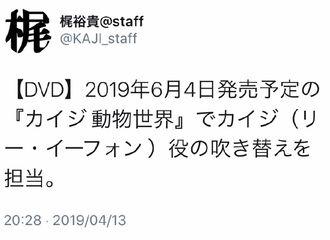 [新闻]190416 电影《动物世界》推出日语DVD版本 知名声优梶裕贵与李易峰突破次元壁合作