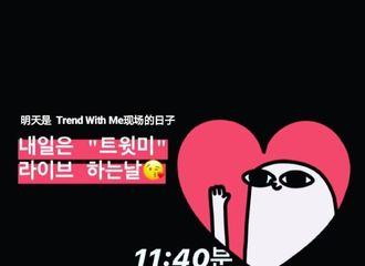 [分享]190417 所愿参与主持节目《Trend With Me》将于18日进行直播