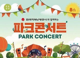 [新闻]190417 SEVENTEEN将出席6月29日举行的Park Concert