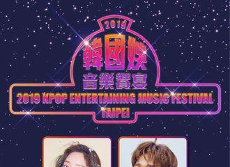 [新闻]190417 NCT DREAM确定出席首届K-Pop Entertaining Music Festival