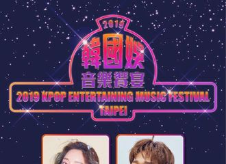 [新闻]190419 泰妍确定出席第一届K-Pop Entertaining Music Festival!