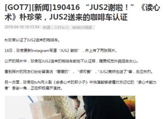 """[分享]190418 两天后林在蹦才看到珍荣发的INS…暴风评论连说十个""""喜欢吧?"""""""