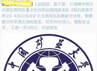 [分享]190419 今日打假 网传赵丽颖4.22某校拍摄行程为不实消息