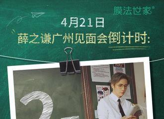 [新闻]190419 薛之谦广州见面会倒计时2天 学长谦带你重回学生时代