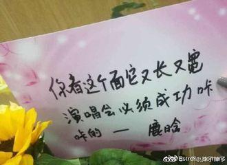 [新闻]190420 鹿晗为吴亦凡演唱会送祝福花篮 手写卡片真诚又好笑