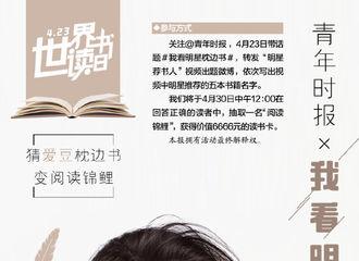[新闻]190422 迪丽热巴变身明星荐书人 将为你推荐她的枕边书