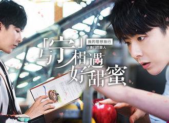 [新闻]190503 刘宇宁变身甜蜜大师 特殊任务宠粉神操作令人期待