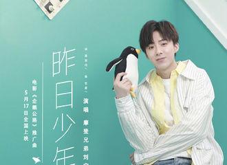 [新闻]190503 刘宇宁献唱《企鹅公路》少年版中文推广曲《昨日少年》MV上线