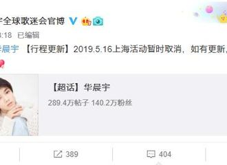 [新闻]190505 行程变动!华晨宇上海品牌活动暂时取消