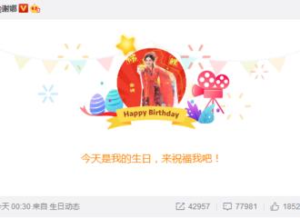 [新闻]190506 微博活跃用户范丞丞现身评论区 祝太阳女神娜姐生日快乐!