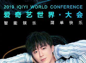 [新闻]190506 刘宇宁新行程确认 将出席2019爱奇艺世界大会