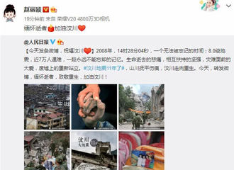 [分享]190512 汶川地震11周年祭 赵丽颖发文缅怀逝者祝福汶川